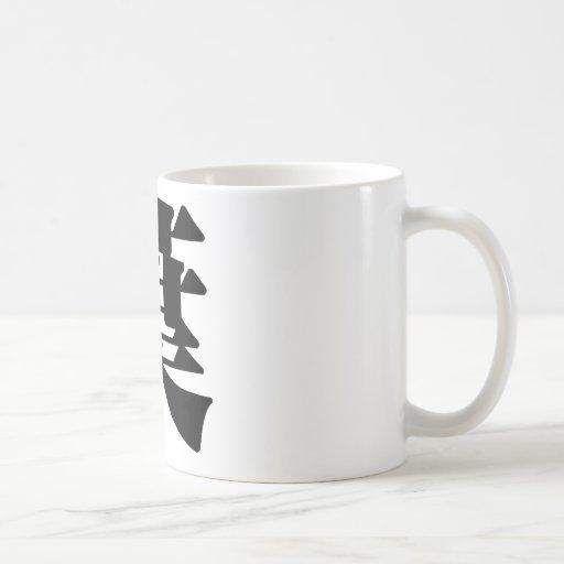 Chinese Character : ye4, Meaning: leaf, foliage Coffee Mug