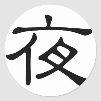 Chinese Character : ye, Meaning: night Classic Round Sticker