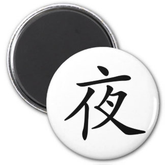 Chinese Character : ye, Meaning: night Magnet