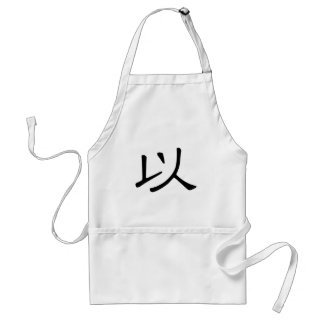 Chinese Character : yi3, Meaning: with, according Adult Apron