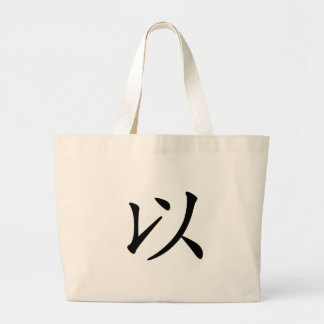 Chinese Character : yi3, Meaning: with, according Tote Bags