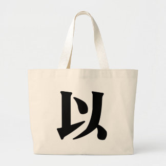 Chinese Character : yi3, Meaning: with, according Bags