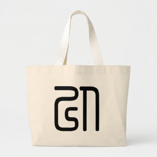 Chinese Character : yi3, Meaning: with, according Canvas Bags