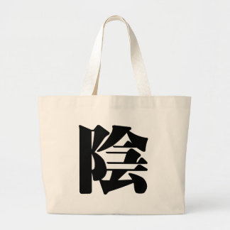 Chinese Character : yin, Meaning: hidden,lunar,neg Large Tote Bag