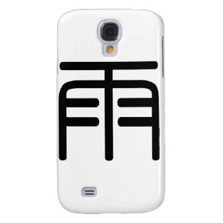 Chinese Character : yu, Meaning: rain Galaxy S4 Covers