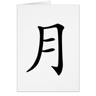 Chinese Character : yue, Meaning: moon, month Card