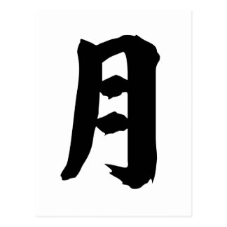 Chinese Character : yue, Meaning: moon, month Postcard