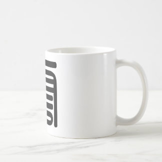 Chinese Character : yun, Meaning: cloud Classic White Coffee Mug