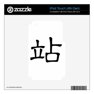 Chinese Character : zhan, Meaning: stand, station Skins For iPod Touch 4G