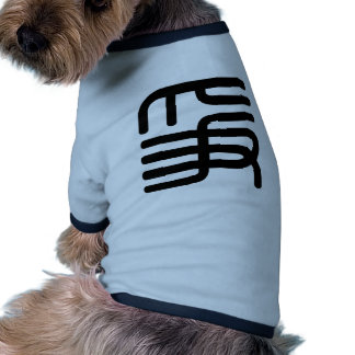 Chinese Character : zheng, Meaning: fight, struggl Doggie Shirt