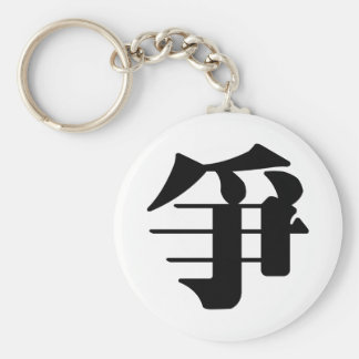 Chinese Character : zheng, Meaning: fight, struggl Keychain
