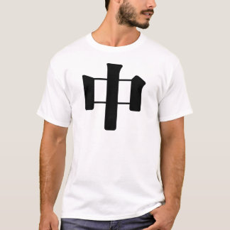 Chinese Character : zhong, Meaning: center, middle T-Shirt