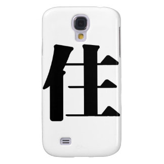 Chinese Character : zhu, Meaning: live, stay Samsung Galaxy S4 Case