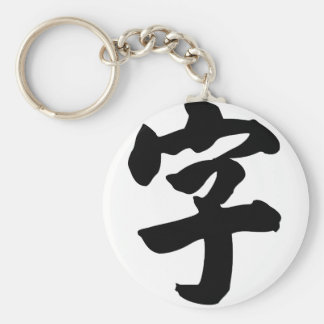 Chinese Character : zi4, Meaning: letter, characte Basic Round Button Keychain
