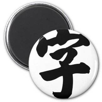 Chinese Character : zi4, Meaning: letter, characte Magnet