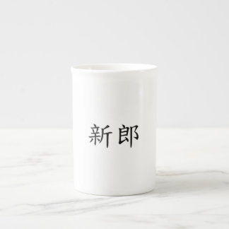"Chinese Characters ""Groom"" Tea Cup"