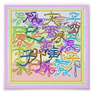 CHINESE Cherecters Abstract Art Poster