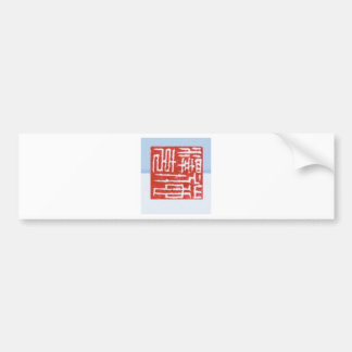 chinese chop car bumper sticker