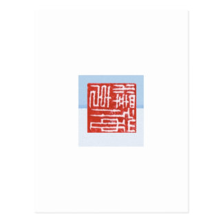 chinese chop postcard