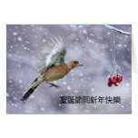 Chinese Christmas Card With Chaffinch Winter Scene