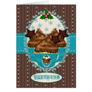 Chinese Christmas Chocolate Icing Cupcake Greeting Greeting Card
