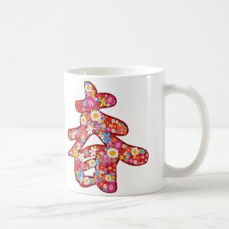 "Chinese ""Chun"" Spring Flowers Fun Custom Gift Mug"
