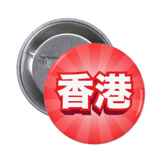 "Chinese City Hong Kong ""Block"" 2 Inch Round Button"