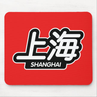 """Chinese City Shanghai """"Racing Sticker"""" Mouse Pads"""