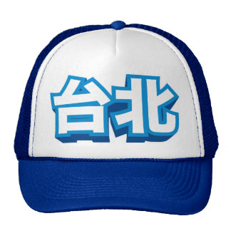 """Chinese City Taipei """"Block"""" Trucker Hat"""