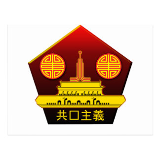 Chinese Communist Party Logo Postcard