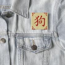 Chinese Dog Symbol Flourish Frame Button