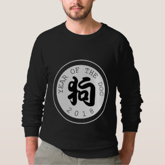 Chinese Dog Year B Symbol White Circle Sweatshirt
