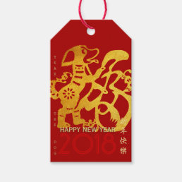 Chinese Dog Year golden Papercut Gift Tag