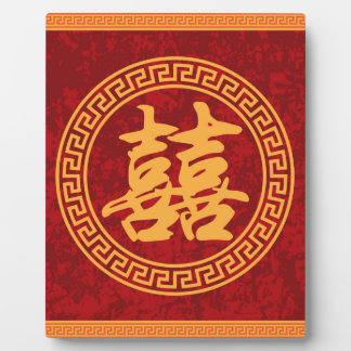 Chinese Double Happiness Calligraphy Framed Plaque