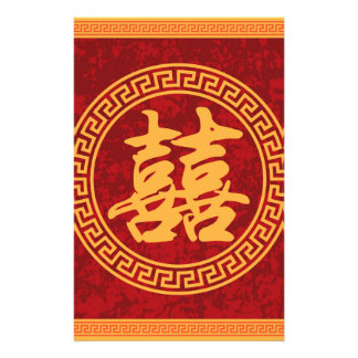 Chinese Double Happiness Calligraphy Framed Stationery