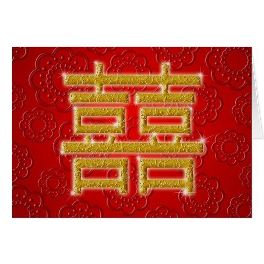 Chinese Double Happiness Wedding Symbol Zazzle