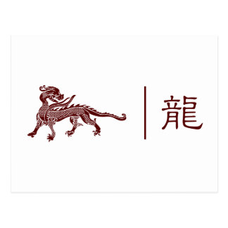 Chinese Dragon Long or Qi Lin Postcard