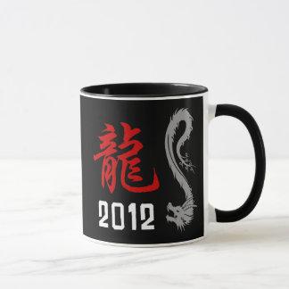 Chinese Dragon Year 2012 Mug