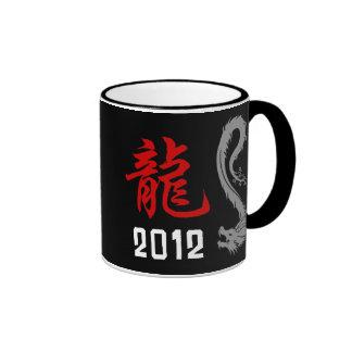 Chinese Dragon Year 2012 Ringer Coffee Mug