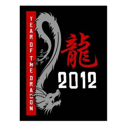 Chinese Dragon Year 2012 Postcard