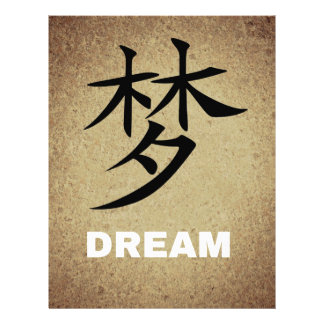 CHINESE DREAM SYMBOL CHARACTER EXPRESSIONS FEELING LETTERHEAD