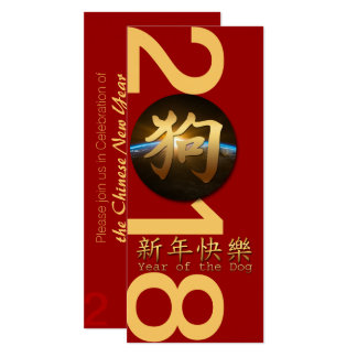Chinese Earth Year of The Dog 2018 Flat Card