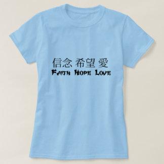Chinese - Faith Hope Love Tee Shirt