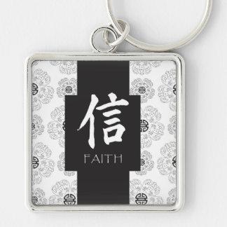 Chinese Faith Keychain