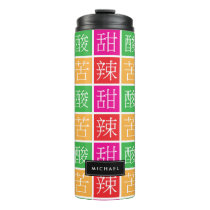 Chinese Food Flavors Colorful Proverb Thermal Tumbler
