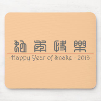 Chinese for Happy Year of Snake - 2013 60003_0.pdf Mouse Pad