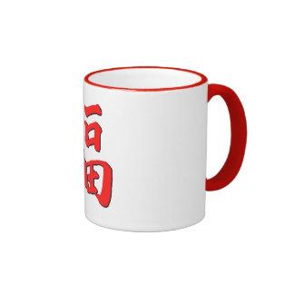 Chinese Fu symbol mug