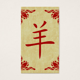 chinese goat symbol business card