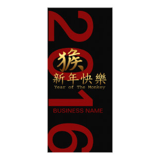 Chinese Golden Monkey Symbol 2016 Rack Card
