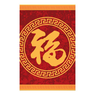 Chinese Good Fortune Calligraphy Framed Stationery